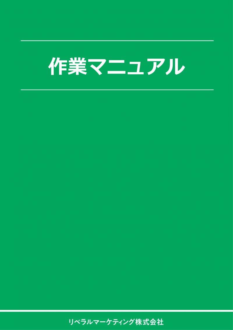 クジョカツ作業マニュアル
