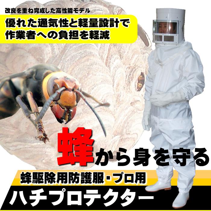 その2 ハチプロテクター