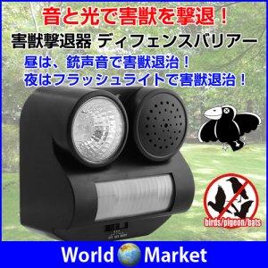 超音波発生器 ディフェンスバリアー 3,980円