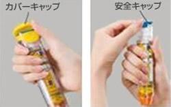 自己注射薬『エピペン』の使用方法2