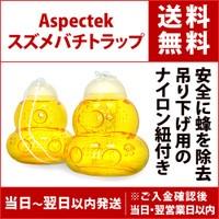 Aspectek スズメバチトラップ 2セット