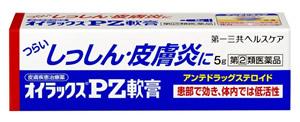 【指定第2類医薬品】オイラックスPZ軟膏
