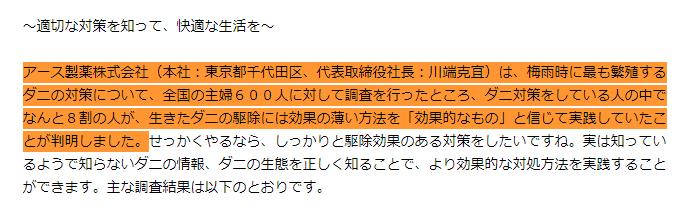 財経新聞2017年7月20日付