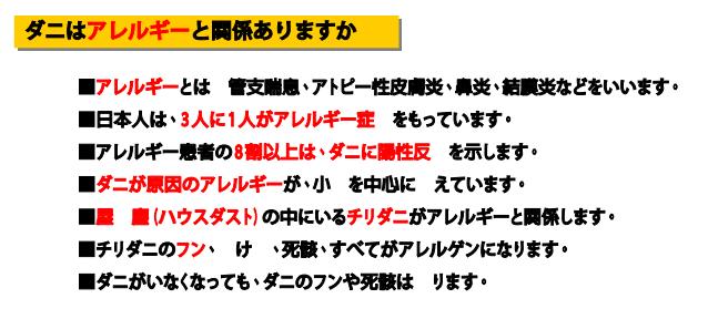 神奈川県衛生研究所「家の中にはこんなにたくさんのダニが!!アレルギーの原因物質もこんなに…!」