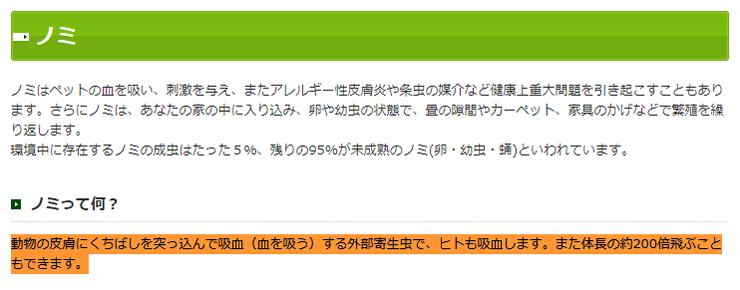 埼玉動物医療センター「ノミ・ダニ」