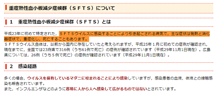 広島県公式ホームページ「マダニの感染症「重症熱性血小板減少症候群(SFTS)」に注意しましょう!!」