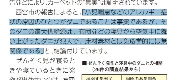日本カーペット協会「新・カーペットはすばらしい」