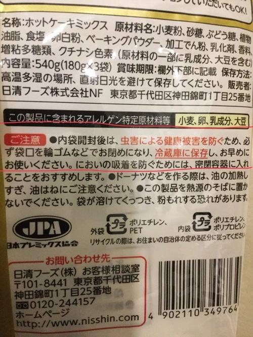 日清ホットケーキミックス
