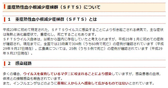 マダニの感染症「重症熱性血小板減少症候群(SFTS)
