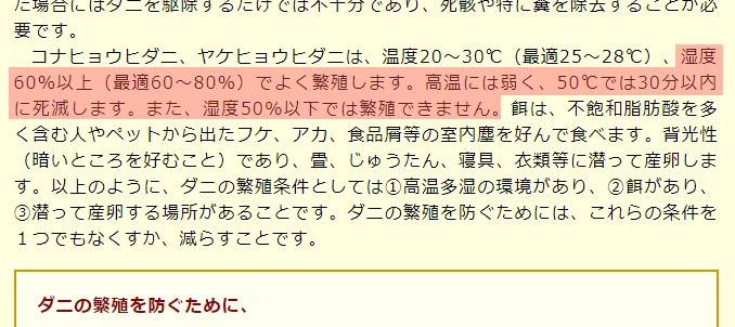 ダニは、(最適60~80%)でよく繁殖します。…湿度50%以下では繁殖できません。