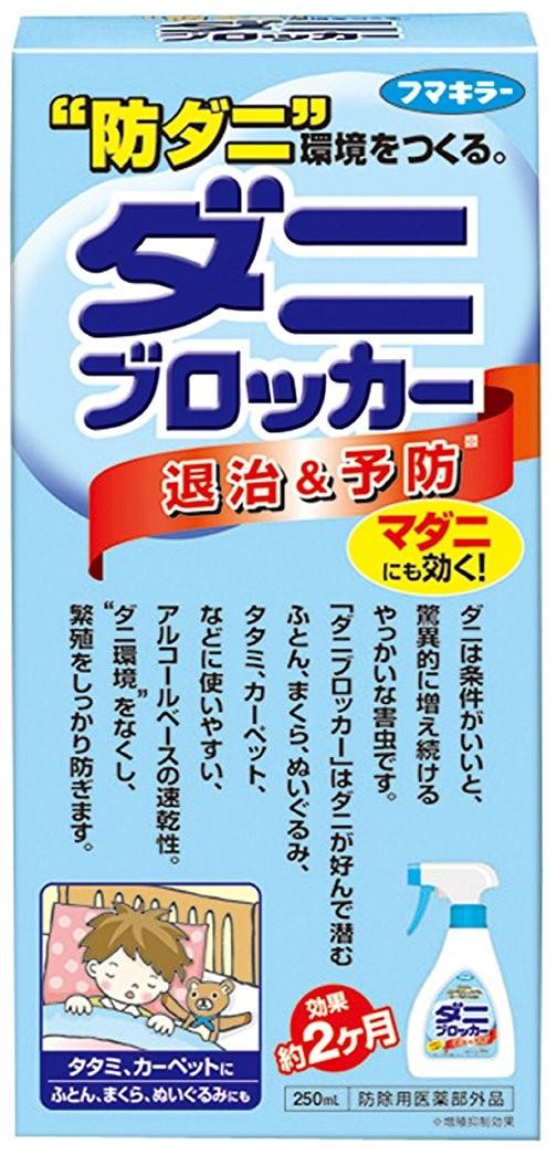 駆除剤「フマキラー ダニ用スプレー ダニブロッカー(税込351円)