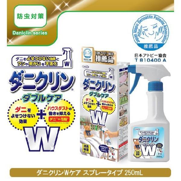 忌避剤「ダニクリンWケアスプレータイプ250ml(税込1,425円)