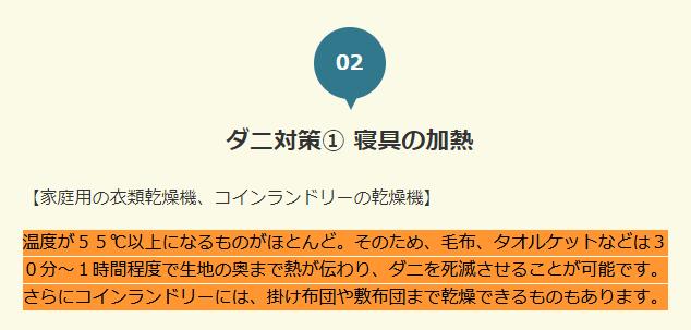 ためしてガッテン「今こそ!ダニ撲滅宣言」2015年7月22日(水)午後8時放送