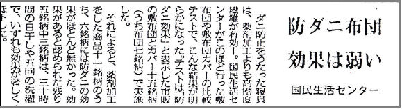 朝日新聞1995年11月25日(土曜日)掲載「防ダニ布団効果は弱い」