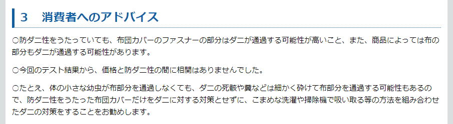 神奈川県公式HP「防ダニ布団カバーの商品テスト」