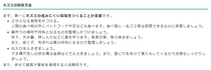 東大阪市保健所 『ネズミの修正と駆除方法』