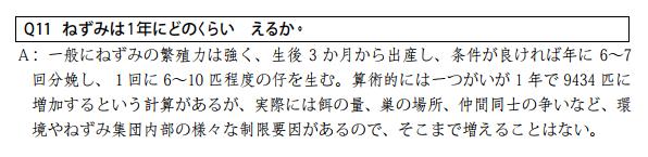 東京都福祉保健局 行政担当者のためのねずみについてよくある質問&回答集
