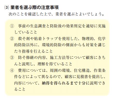 東京都福祉保健局 都民のためのねずみ防除読本