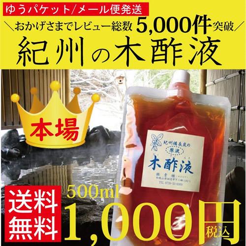 紀州の木酢液
