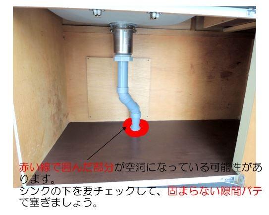 排水管を通す穴