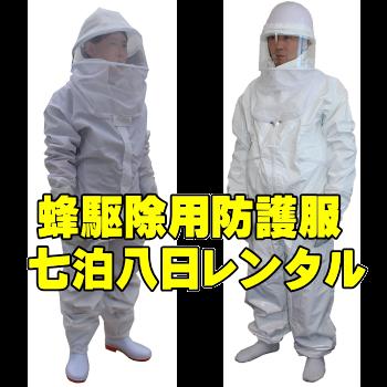 蜂駆除用防護服レンタル 往復送料込み9,720円