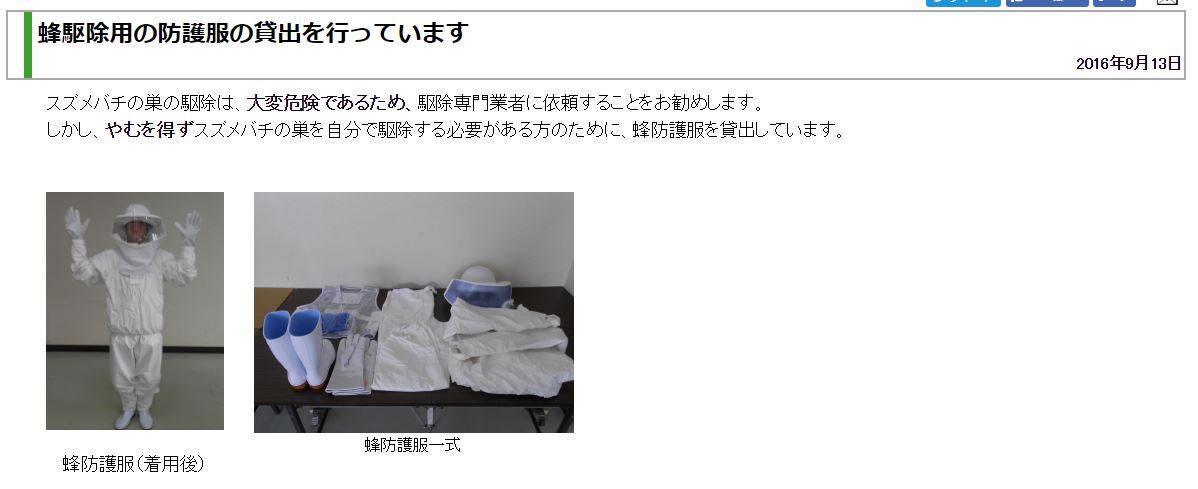 会津若松市での蜂駆除用の防護服を無料で貸し出し