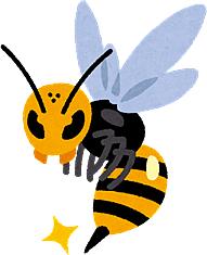 再び蜂に刺される  ※2回目