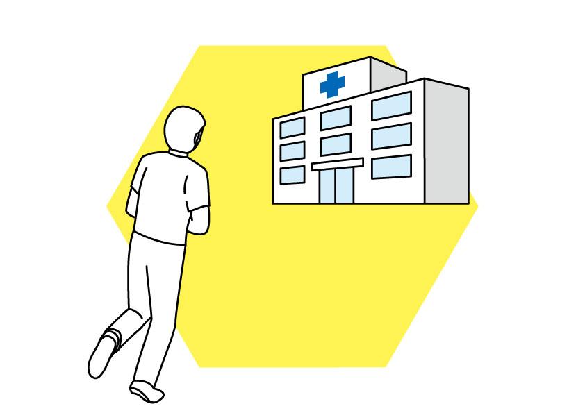 ステップ5 病院へ行く