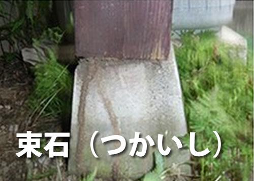 束石(つかいし)