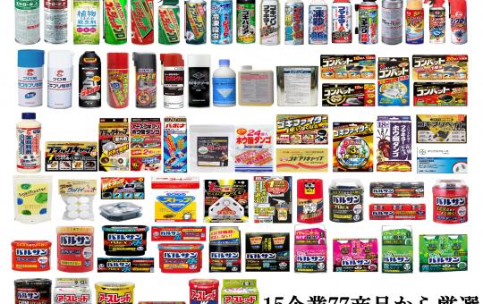 最強のゴキブリ殺虫剤15選!流通77商品からランキング形式で厳選紹介