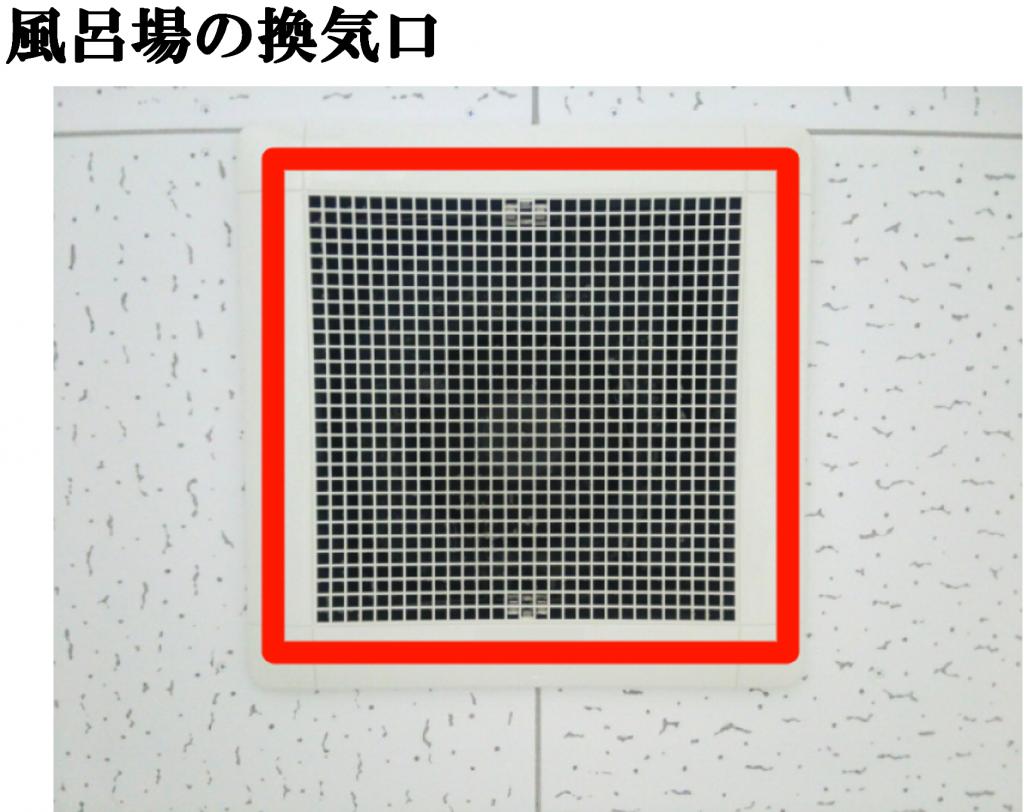 風呂場の換気扇