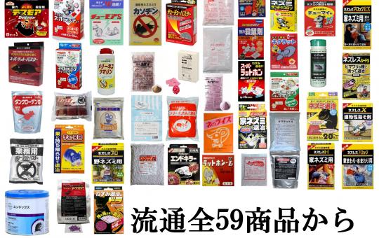 流通全59商品からプロが選んだ!おすすめネズミ殺虫剤7選と使い方