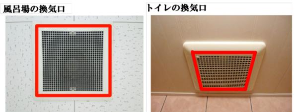 風呂場・トイレの換気扇
